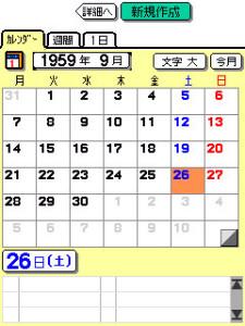 MI-L1のカレンダー画面の画像