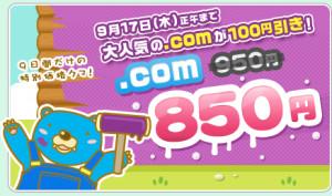 ムームードメイン「「.com」値下げキャンペーン」バナー