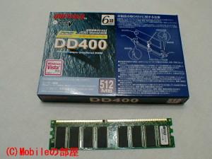 DD400-512Mの画像3-1