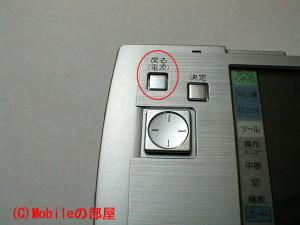MI-C1の電源ボタン付近の画像