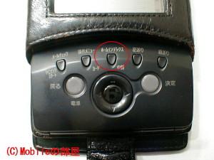 MI-L1のホームインデックスボタン付近の画像
