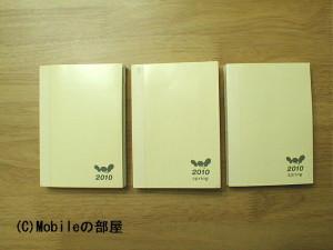 ほぼ日手帳3匹の画像