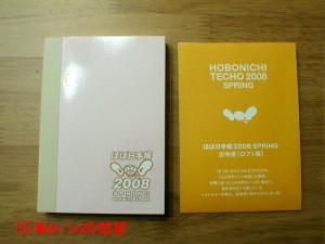 ほぼ日手帳2008 SPRINGの画像その4