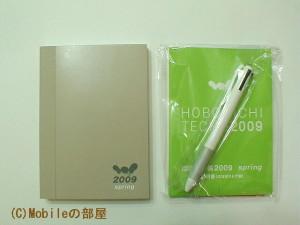 「ほぼ日手帳2009 SPRING」の「手帳本体(月曜はじまり版)」と分けた画像