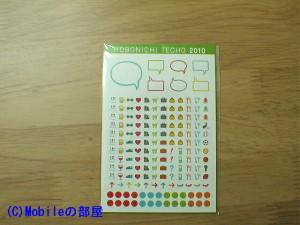 2010年版の「ほぼ日手帳シール」の画像