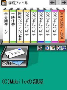 「情報ファイル」の最初の画面の画像