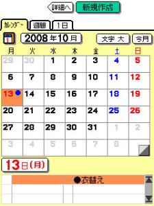 MI-E1のカレンダー画面の画像