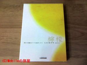 檸檬ボールペンの画像6-1