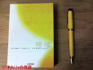 檸檬ボールペンの画像6-5
