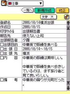 MI-E1のレポート&自由帳の画像