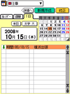 MI-E1の1日表示画面の画像