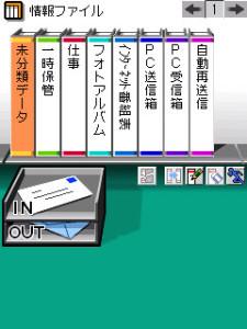 MI-E1の情報ファイルの画像その1