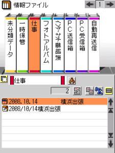 MI-E1の情報ファイルの画像その2
