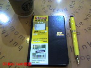 能率手帳と檸檬ボールペンの画像