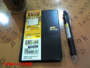 能率手帳と3+1ボールペンの画像