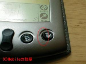 Palm Vxの割れた「メモ帳」ボタンの画像