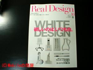 realdesign_200710