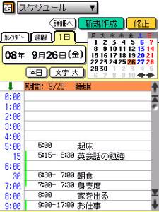 MI-L1の1日表示画面の画像