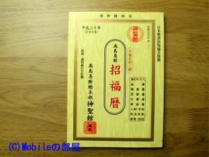 「高島易断招福暦2008」の画像