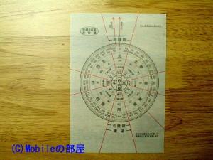 「高島易断招福暦2008」の「方位盤」の画像