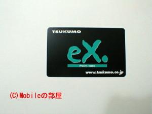 新「ツクモeX.カード」の画像